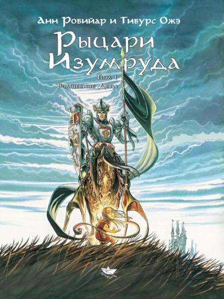 Рыцари Изумруда (книга 1)