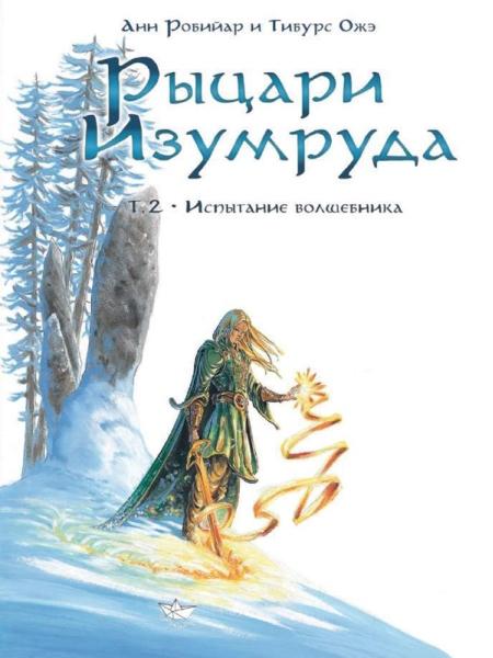 Рыцари Изумруда (книга 2)