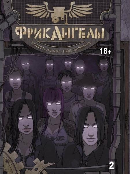 ФрикАнгелы (книга 2)