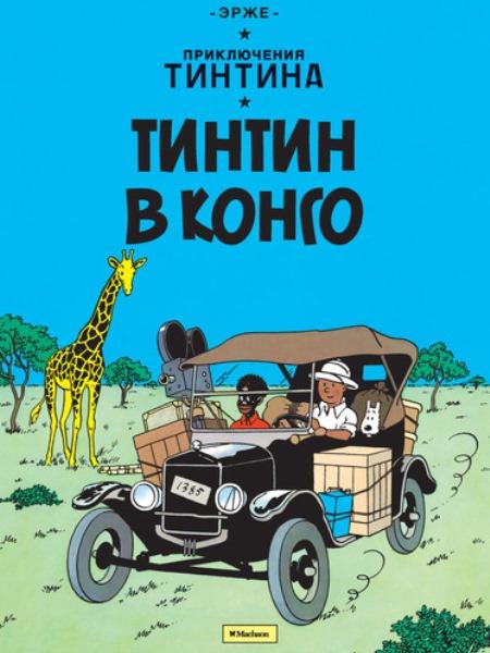 Tintin kongo 00
