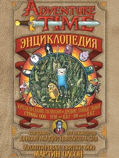 Время Приключений. Энциклопедия