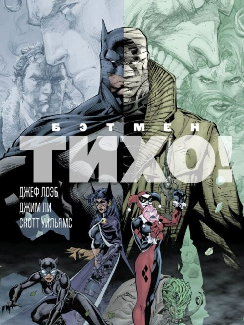 Batman Hush 00