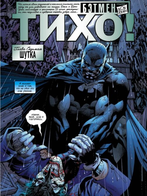 Batman Hush 02