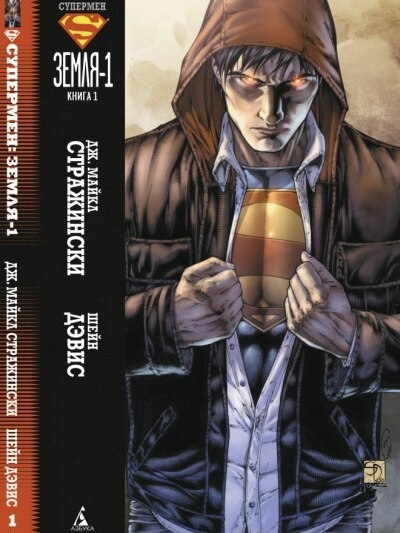 Superman earth 1 00