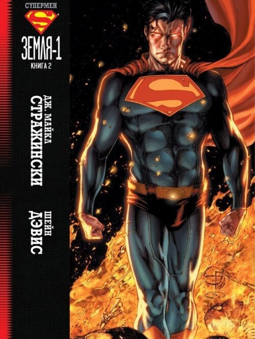 Superman earth 2 00