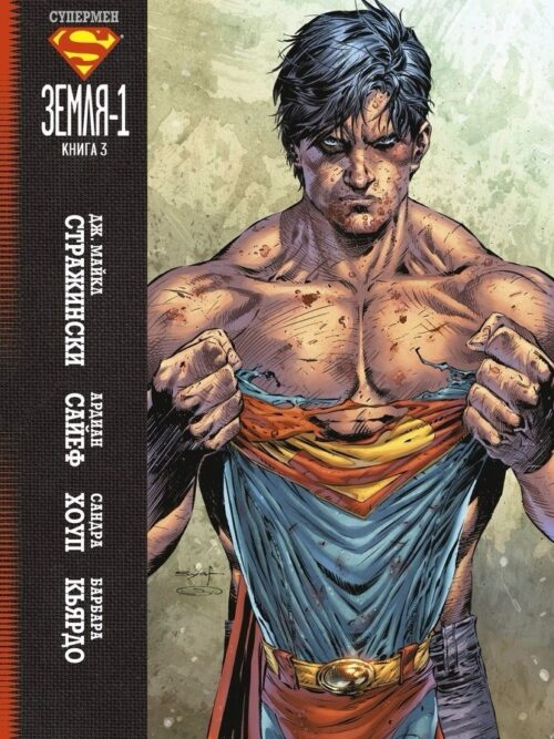 Superman earth 3 00