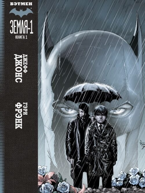 batman earth one 1 00