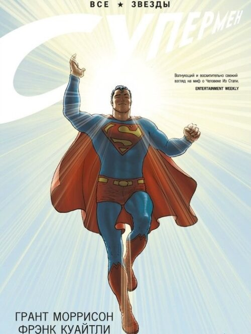 superman all stars 00