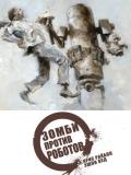 zombie robot 00