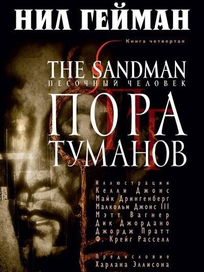 Sandman (книга 4)