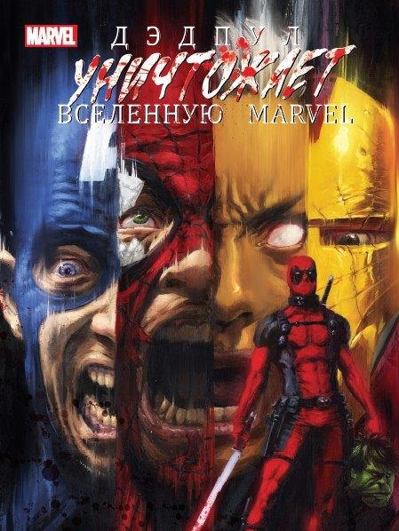 Deadpool SM 00
