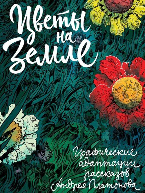 Цветы на земле