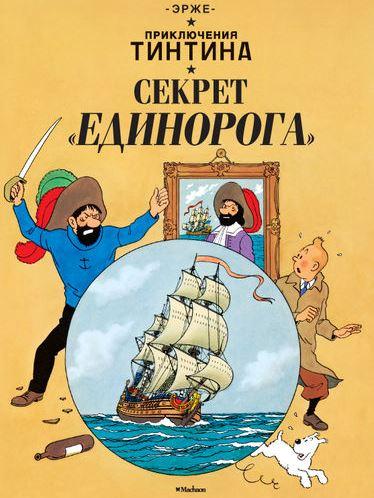 Приключения Тинтина. Секрет «Единорога»