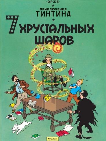 Tintin 7 spheres
