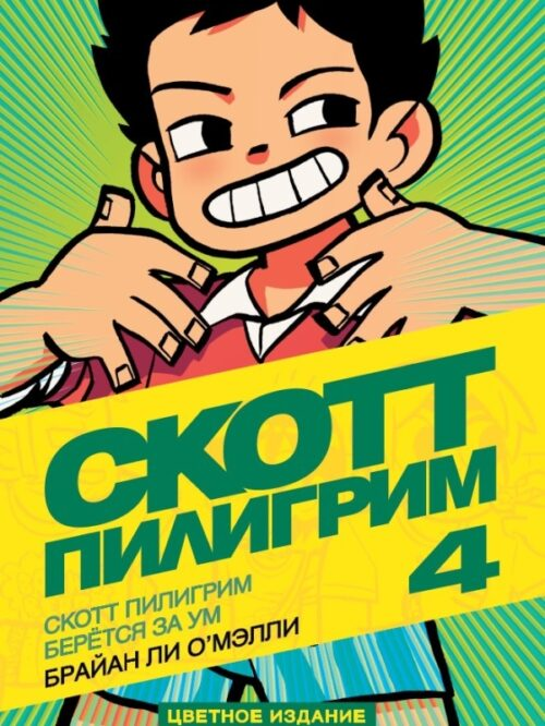 Scott 4 00