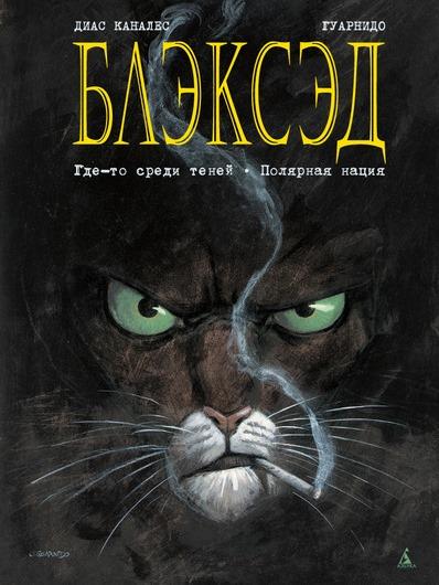 Блэксэд (книга 1)