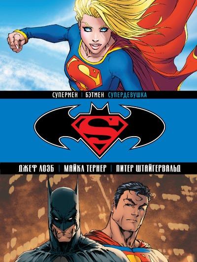 Супермен / Бэтмен / Супердевушка