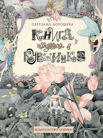 Kuvshynka book