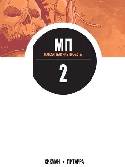 Manhetten project-2 1