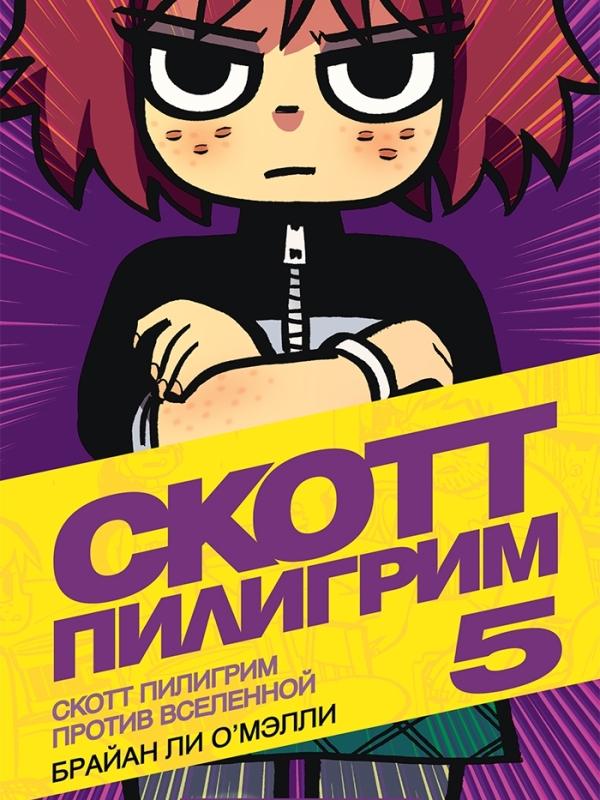 Скотт Пилигрим 5
