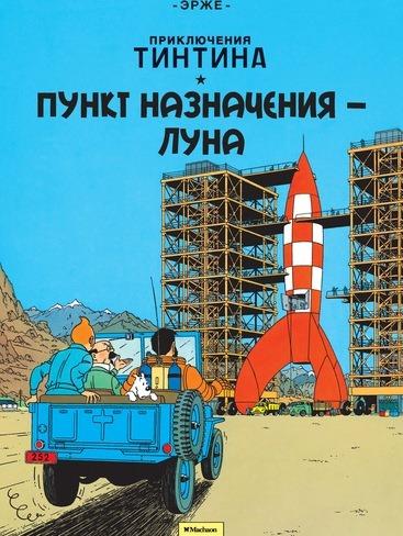 Tintin moon 1 1