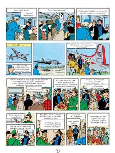 Tintin moon 1 3