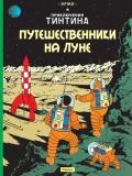 Tintin moon 2 1