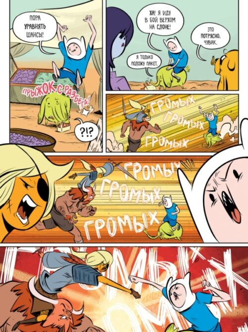 adventure time naoborot 2