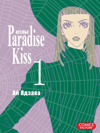 Ателье «Paradise Kiss» (книга 1)