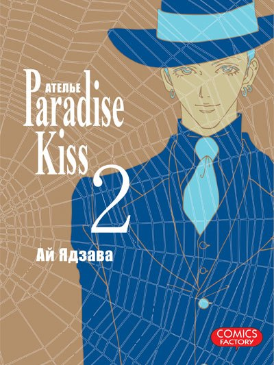 Ателье «Paradise Kiss» (книга 2)