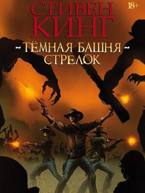 Темная башня: Стрелок (книга 2)