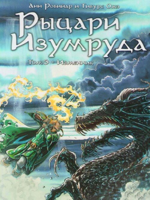 Рыцари Изумруда (книга 3) - ideo-grafika - магазин коміксів