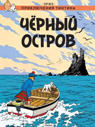 Приключения Тинтина. Чёрный остров