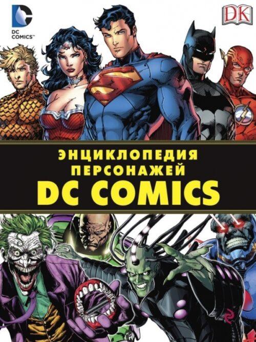 DC encyclo
