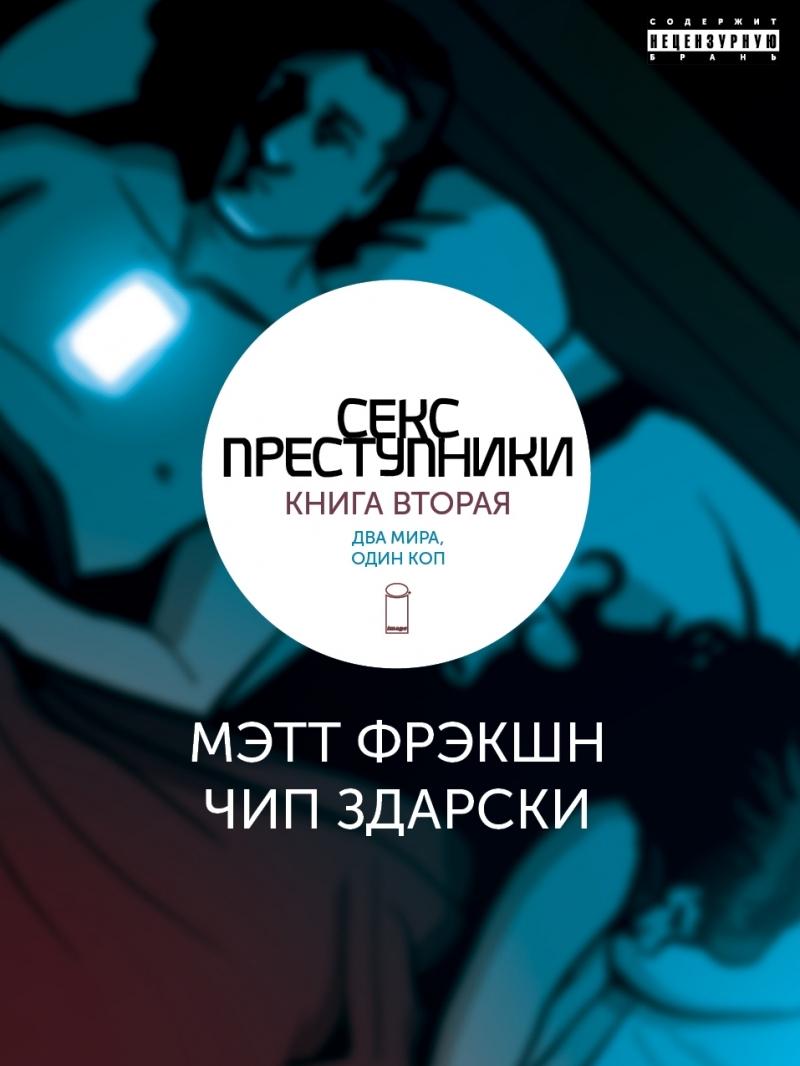 kniga-intimnie-priklyucheniya