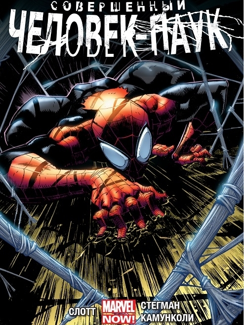 Совершенный Человек-паук. Сам себе враг - ideo-grafika - магазин коміксів