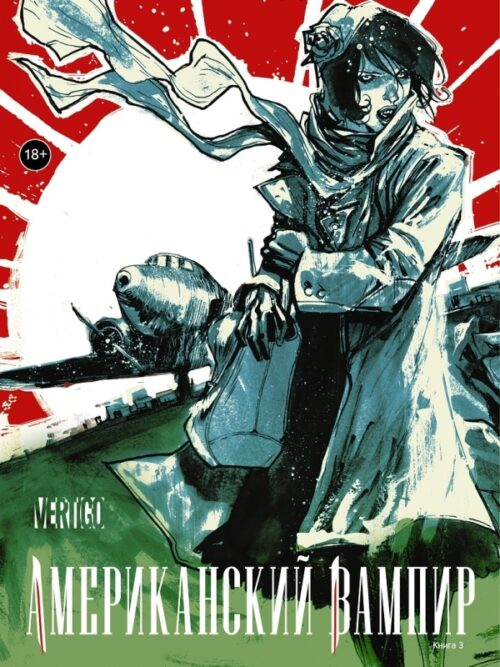 Американский вампир (книга 3)