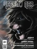 """журнал """"Черный лев"""""""