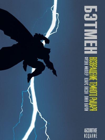 Бэтмен: Возвращение Темного Рыцаря