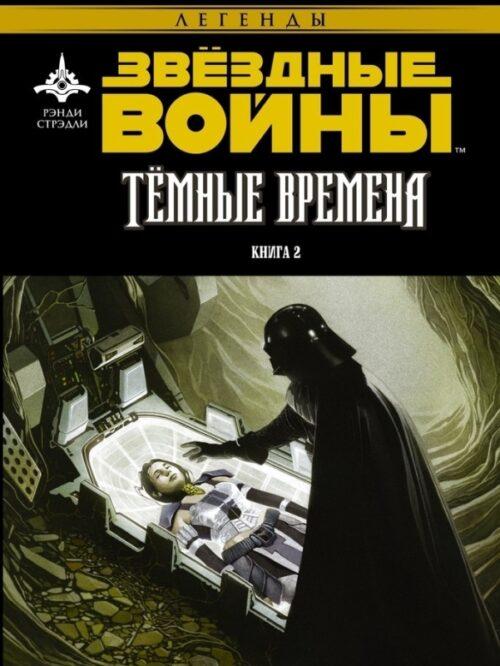 Звёздные войны. Темные времена (книга 2)