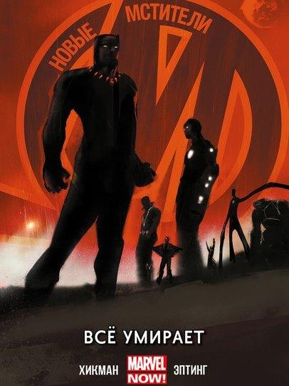 Новые Мстители. Все умирает