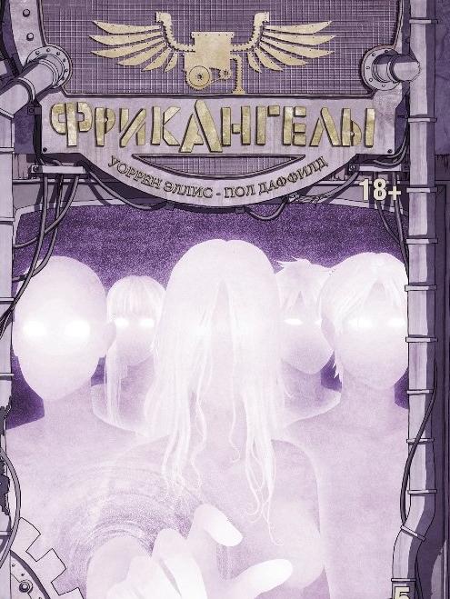 ФрикАнгелы (книга 5)