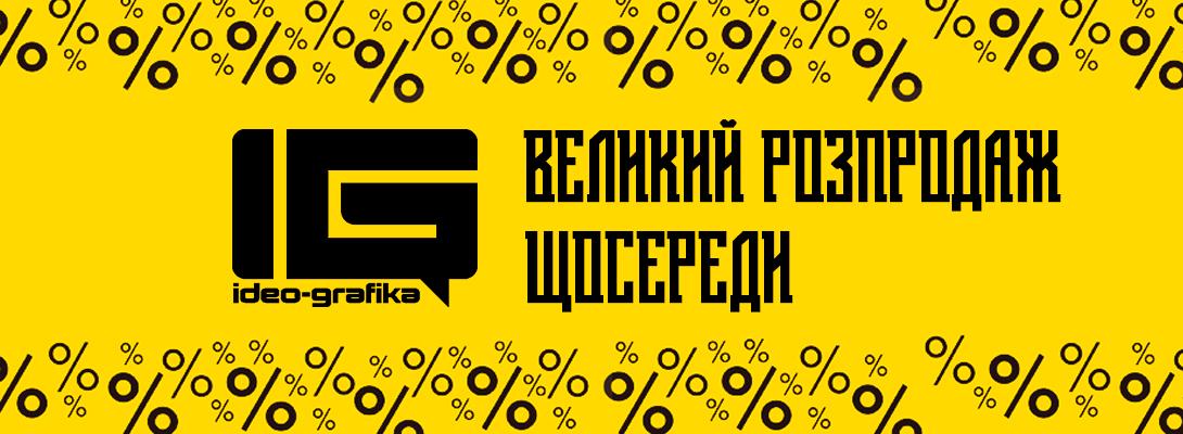 rozprodazh2