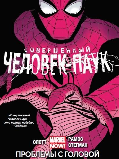 Совершенный Человек-паук. Проблемы с головой