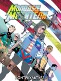 Молодые Мстители. Контркультура (книга 2)