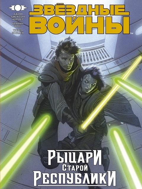 Звёздные войны. Рыцари Старой Республики (книга 1)