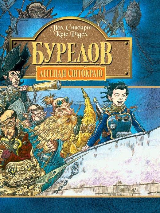 Легенди Світокраю. Бурелов (книга 2)