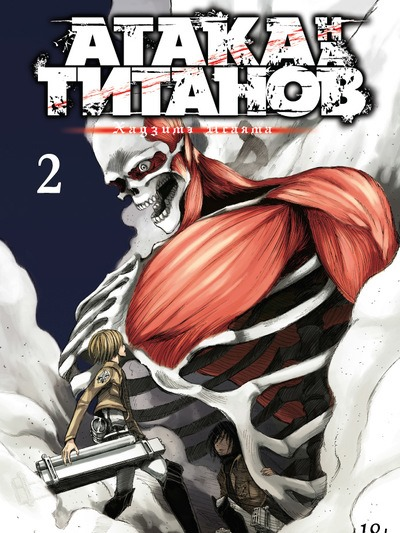 Атака на титанов (книга 2)