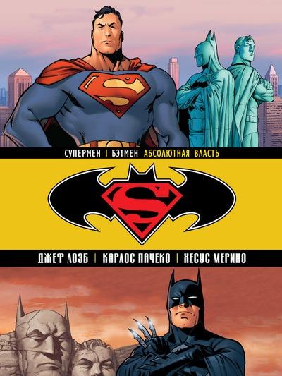 Супермен / Бэтмен / Абсолютная власть