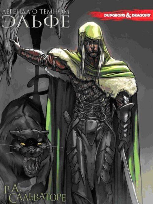 Легенда о Темном Эльфе. Отступник